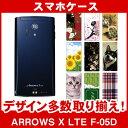 ショッピングlte ARROWS X LTE F-05D デザイン スマホケース 「選べる100柄以上!」★ご注文時柄をお選びください!★ スマホ ケース カバー デコ スマートフォン 対応