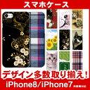 ショッピングiphone7 plus ケース iPhone8 / iPhone7 両対応 デザイン スマホケース 「選べる100柄以上!」★ご注文時柄をお選びください!★ スマホ ケース カバー デコ スマートフォン 対応