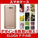 ショッピングGAP ELUGA P P-03E デザイン スマホケース 「選べる100柄以上!」★ご注文時柄をお選びください!★ スマホ ケース カバー デコ スマートフォン 対応