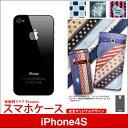 ショッピングiphone4 iPhone4S デザイン スマホケース 「布のようなオリジナルデザインケース」★完全オリジナル 家庭科クラブプレゼンツ★ スマホ ケース デコ スマートフォン |51| |5a| |as| \e 10P18Jun16