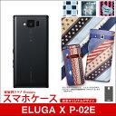 ショッピングスマホケース ELUGA X P-02E デザイン スマホケース 「布のようなオリジナルデザインケース」★完全オリジナル 家庭科クラブプレゼンツ★ スマホ ケース デコ スマートフォン |51| |5a| |as| \e 10P18Jun16