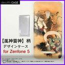 ショッピングクリア Zenfone5 専用スマホカバー 【 風神雷神 柄】 [クリア(透明)ケース] 【オシャレ スマートフォン CASE スマホカバー】