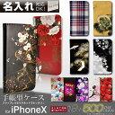 ショッピング手帳 iPhoneX 対応 手帳型 スマホケース【和柄チェック他19+500柄から選べる、フラップなしスマートフォンカバー♪】10 \e