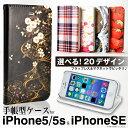 ショッピング手帳 iPhone5 / iPhone5s / iPhoneSE 対応 手帳型 スマホケース【20柄から選べます♪】スマホ ケース カバー デコ スマートフォン フラップなし case-pc casepbiphone5 \e