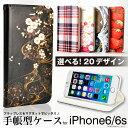 ショッピング手帳型 iPhone6 / iPhone6s 対応 手帳型 スマホケース【20柄から選べます♪】スマホ ケース カバー デコ スマートフォン フラップなし case-pc casepbiphone6 \e 10P18Jun16