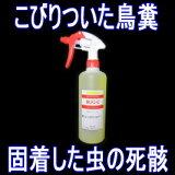 虫取りクリーナー「BUG-C」検索/ クリーナー 除去 除去剤 業務用 虫 鳥糞 カーシャンプー 汚れ落し リムーバー