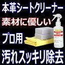 本革シートクリーナー「LC-7」業務用 車 洗剤 本皮...