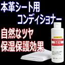 レザーコンデショナーローション「LC-L」検索/レザー クリ...