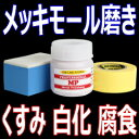 プロ用 メッキモール専用研磨剤「MP」 検索/ モール 劣化 白化 くすみ メッキ メッキ