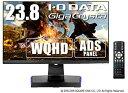 【ポイント5倍】液晶モニタ 液晶ディスプレイ(23.8インチ/WQHD(2560x1440)) IODATA GigaCrysta EX-LDGCQ241DB ブラック