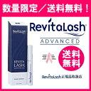 正規品 リバイタラッシュ アドバンス 3.5ml  RevitLash ADVANCED 最新版 数量限定