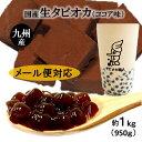 タピオカ ココア味【国産生タピオカ】約1kg(950g) メール便