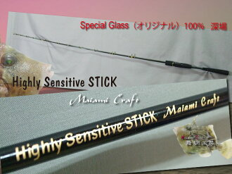 highly sensitive STICK H leatherfish deep area specifications 10P06may13