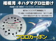相模湾 キハダマグロ仕掛け / フロロ 舞網工房手作り 3.0 m