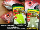 マシュマロボール アカムツ用 超ソフト素材 究極の集魚玉!