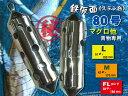マグロ専用 80号 鉄仮面(ステン缶) 青物用の穴構成! シルバー 送料無料