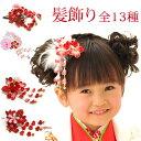 七五三髪飾り kati01-05