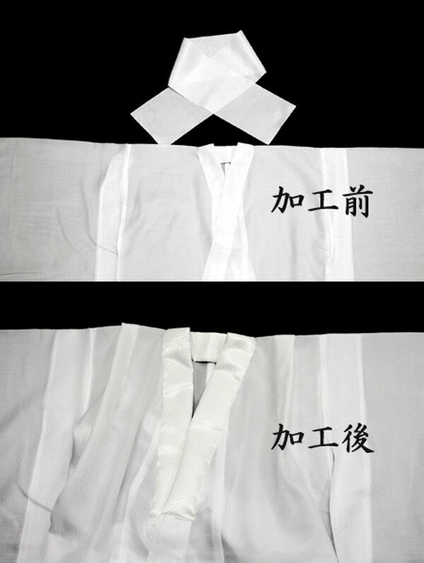 七五三男の子着物半衿付け加工