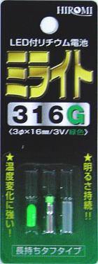 ヒロミ産業 ミライト316(B/W/G) 発光ダイオード付リチウム電池