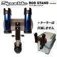 タナハシ クーラーボックス用 ロッドスタンド SRC−1202 ブルー