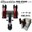 タナハシ クーラーボックス用 ロッドスタンド SRC−1202 レッド