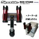 タナハシ クーラーボックス用 ロッドスタンド SRC-1202 レッド