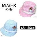 ミニケイ MINI-K☆ベビー帽子 3150 ピンク ブルー 48cm 50cm メール便は送料無料♪子供服 女の子 男の子 男女兼用 ztc