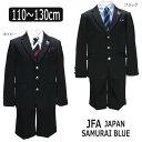 ★JFA JAPAN フォーマルスーツ 110cm 120cm 130cm ブラック ネイビー 37