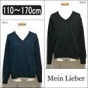 0726 Mein Lieber Vネック スクールセーター 730コン 099クロ 110cm 120cm 130cm 140cm 150cm 170cm ス...