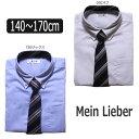 ネクタイ付き 長袖シャツ Mein Lieber 140cm 150cm 160cm 170cm 050オフ 720サックス