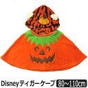 ★ティガー ケープ 80cm 90cm 95cm 100cm 110cm 21ティガー 332109028 Disney ディズニー ティガー 子供服 キッズ 女の子 なりきり マント ポンチョ キャラクター 橙 オレンジ