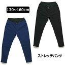 女の子 パンツ 66905 j5647 ストレッチパンツ 05黒 85紺 130cmのみになりました...