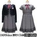 ★ CHOPIN deux フォーマル 卒業式スーツ アンサンブル 150cm 160cm 165c...