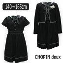 ★CHOPIN deux フォーマル 卒業式スーツ 140c...