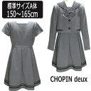 ★ CHOPIN deux フォーマル 卒業式スーツ アンサ...