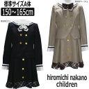 ★ ヒロミチ フォーマル 卒業式スーツ 150cm 160cm 165