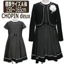 ★1 CHOPIN deux フォーマル 卒業式スーツ アン...