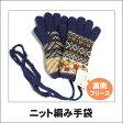 レディース ニット編み手袋 GTB1169 85ネイビー レディース 婦人 女の子 手袋 手ぶくろ フリース ニット 防寒 グローブ bfs su09