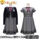 ★1 CHOPIN deux フォーマル 卒業式スーツ アンサンブル 150cm 160cm 165...