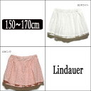 48119 Lindauer レース キュロット ショートパンツ 01ホワイト 10ピンク 150cm 160cm 170cm 子供服 女の子 キッズ ジュニア