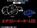 ショッピングビッツ LED ヴィッツ 10系 平成11/01-平成17/01 (シートベルト警告灯用) 1個交換セット