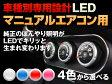 LED エブリィワゴン DA62V/DA62W 平成13/09-平成17/07 (マニュアルA/Cダイヤル一体型エアコン用) 2個交換セット