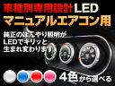 LED ゼスト/ゼストスパーク JE1/2 平成18/02-平成21/11 (マニュアルエアコン用) 3個交換セット