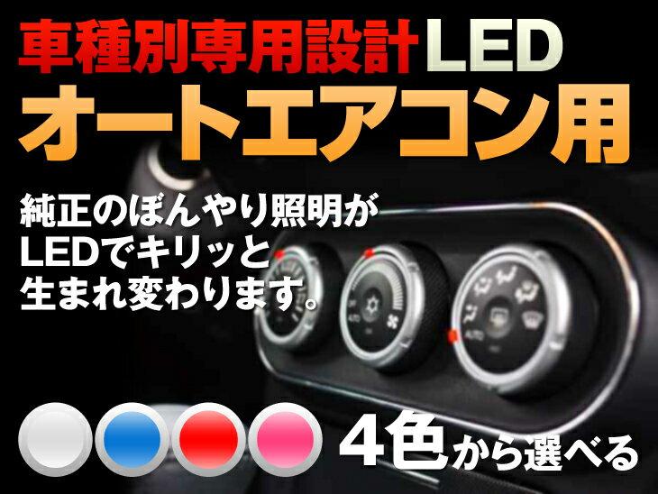 LED カローラランクス 120系 平成13/01-平成18/09 (オートエアコン用) 8個交換セット