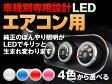 LED エルグランド E50 平成9/05-平成12/07 (エアコン用) 5個交換セット
