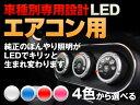 LED ビート PP1 平成3/05-平成7/10 (エアコン用) 2個交換セット