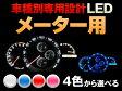 LED アルテッツァ 10系 平成10/10-平成17/07 (メーター用) 5個交換セット