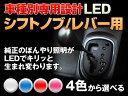 シフトノブ LED アルファード 10系 平成14/05-平成17/03 (シフトノブ/シフトレバー用) 1個交換セット