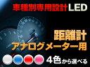 ショッピングビッツ LED ヴィッツ 10系 平成11/01-平成17/01 (距離計時計 オートマ用) 1個交換セット