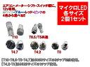 T10/T6.5/T5/T4.7/T4.2/T3 マイクロ LED エアコン用 メーター用
